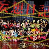 妄想日記 [Type-A][CD] / アリス十番/スチームガールズ@仮面女子