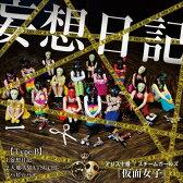 妄想日記 [Type-B][CD] / アリス十番/スチームガールズ@仮面女子