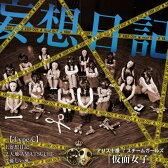 妄想日記 [Type-C][CD] / アリス十番/スチームガールズ@仮面女子