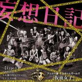妄想日記 [Type-E][CD] / アリス十番/スチームガールズ@仮面女子