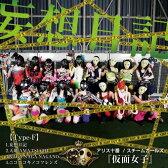 妄想日記 [Type-F][CD] / アリス十番/スチームガールズ@仮面女子