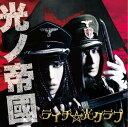 光ノ帝國 [通常盤][CD] / ライチ光クラブ