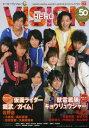 HERO VISION New type actor's hyper visual magazine Vol.50 (TOKYO NEWS MOOK 通巻392号)[本/雑誌] (単行本・ムック) / 東京ニュース..