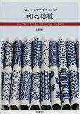 クロスステッチで楽しむ和の模様[本/雑誌] (単行本?ムック) / 遠藤佐絵子/著