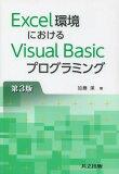 Excel環境におけるVisual Basicプログラミング[本/雑誌] (単行本・ムック) / 加藤潔/著