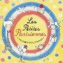 Les petit Parisiennes〜フランス語でうたうこどものうた〜[CD] / オムニバス