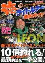 ������̵������ġ��۳��Υ饤�ȥ륢�����६���� LEON���辢DVD����170ʬ!���������Υޥ��빶άˡ������! (COSMIC)[��/����] (ñ���ܡ���å�) / �����ߥå�����