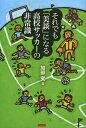 それでも「美談」になる高校サッカーの非常識[本/雑誌] (単行本・ムック) / 加部究/著
