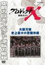 楽天CD&DVD NEOWINGプロジェクトX 挑戦者たち 大阪万博 史上最大の警備作戦[DVD] / ドキュメンタリー