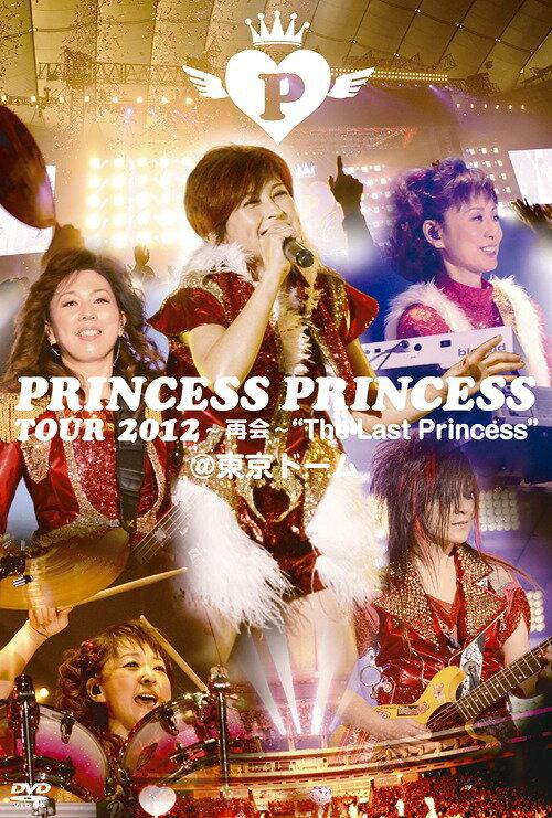PRINCESS PRINCESS TOUR 2...の商品画像