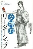 女神的リーダーシップ 世界を変えるのは、女性と「女性のように考える」男性である / 原タイトル:THE ATHENA DOCTRINE[本/雑誌] (単行本?ムック) / ジョン?ガーズマ/著 マイケ