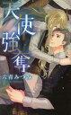 天使強奪 (リンクスロマンス)[本/雑誌] (新書) / 六青みつみ/著