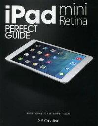 [書籍のゆうメール同梱は2冊まで]/iPad mini Retina PERFECT GUIDE (パーフェクトガイドシリーズ)[本/雑誌] (単行本・ムック) / <strong>石川温</strong>/著 石野純也/著 小林誠/著 房野麻子/著 村元正剛/著