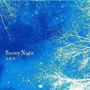 Snowy Night[CD] / 大嶋洋 - CD&DVD NEOWING