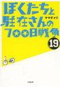 ぼくたちと駐在さんの700日戦争 19 (小学館文庫)[本/雑誌] (文庫) / ママチャリ/著
