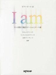 I am テレビ朝日「報道ステーション」テーマ曲 (ピアノ・ピース)[本/雑誌] (楽譜・教本) / デプロMP