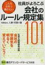 社員がよろこぶ会社のルール・規定集101 こんな会社で働きたい[本/雑誌] (単行本・ムック) / 人事・労務/著