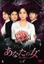 あなたの女 DVD-BOX 1[DVD] / TVドラマ