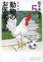 愛蔵版 動物のお医者さん 5 (花とゆめコミックス)[本/雑誌] (コミックス) / 佐々木倫子/著