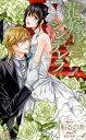 花嫁はシンデレラ (CROSS)[本/雑誌] (新書) / 真船るのあ/著