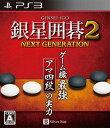 銀星囲碁2 ネクストジェネレーション[PS3] / ゲーム