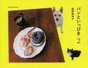パンといっぴき 2[本/雑誌] (単行本・ムック) / 桑原奈津子/著