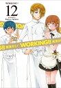 WORKING!! 12 【通常版】 (ヤングガンガンコミックス)[本/雑誌] (コミックス) / 高津カリノ/著