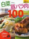 白菜さえあれば!豚バラ肉さえあれば!100レシピ (主婦の友生活シリーズ お得食材でボリュームおかず 4)[本/雑誌] (単行本・ムック) / 主婦の友社