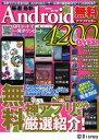 厳選★最新Android無料アプリマスター4200OVER Androidユーザー絶賛の無料神アプリのみを厳選! (Mediax Mook 430)[本/雑誌] (単行本・ムック) / メディアックス