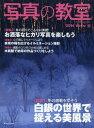 写真の教室 No.55(2014Winter) (日本カメラMOOK)[本/雑誌] (単行本・ムック) / 日本カメラ社