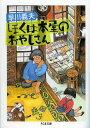 ぼくは本屋のおやじさん (ちくま文庫)[本/雑誌] (文庫) / 早川義夫/著
