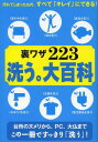 Rakuten - 裏ワザ223洗う。大百科 汚れてしまったもの、自分で「キレイ」にできる![本/雑誌] (単行本・ムック) / ぴあ