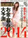 �T�����C�l���̒B�l Vol.5 2014�N1���� �y�\���z �R�ݕ���[�{/�G��] (�G��) / �x�X