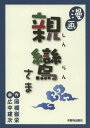 漫画親鸞さま[本/雑誌] (コミックス) / 岡橋徹栄/作 広中建次/画