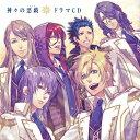 神々の悪戯 ドラマCD[CD] / ドラマCD