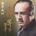我等のテナー◎藤原義江[CD] / 藤原義江