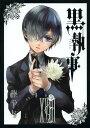 黒執事 18 (Gファンタジーコミックス)[本/雑誌] (コミックス) / 枢やな/著