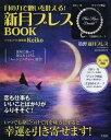 月の力で願いを叶える!新月ブレスBOOK[本/雑誌] (単行本・ムック) / Keiko