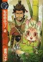 もののふっ! 2 (バーズコミックス リンクスコレクション)[本/雑誌] (コミックス) / 琥狗ハヤテ/著
