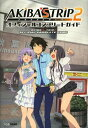 AKIBA'S TRIP2オフィシャルコンプリートガイド[本/雑誌] (単行本・ムック) / ファミ通/責任編集