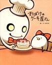 おばけのケーキ屋さん[本/雑誌] (児童書) / SAKAE/絵・文