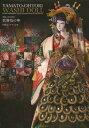 和紙人形の世界歌舞伎の華 中西京子とやまと凰[本/雑誌] (単行本・ムック) / 中西京子/編著