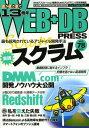 WEB+DB PRESS Vol.78[本/雑誌] (単行本・ムック) / 技術評論社