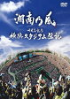十周年記念 横浜スタジアム伝説 [2DVD] [通常版][DVD] / 湘南乃風