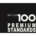 新ベスト・ジャズ100〜プレミアム・スタンダーズ [HQCD][CD] / オムニバス
