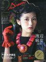 20±SWEET 2014WINTER (TOKYO NEWS MOOK 通巻398号)[本/雑誌] (単行本・ムック) / 東京ニュース通信社