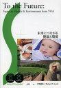 未来につながる健康と環境[本/雑誌] (単行本・ムック) / 安浪誠祐/編著 RichardS.Lavin/編著