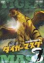 タイガーマスク DVD-COLLECTION VOL.3[DVD] / アニメ
