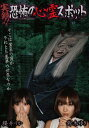 実録!! 恐怖の心霊スポット 櫻井りか&鈴木ゆき[DVD] / ドキュメンタリー