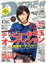 月刊De-View(デ・ビュー) 2014年2月号 【表紙】 山本彩 (NMB48)[本/雑誌] (雑誌) / オリコン・エンタテインメント